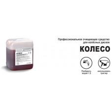 Очиститель дисков Cleanol Колесо 5л