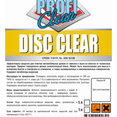 Очиститель дисков PROFICLEAN Disc Clear 1л.