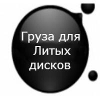 Груза  для литых дисков