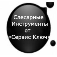 Слесарный инструмент Сервис Ключ