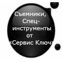 Съемники Специнструмент Сервис Ключ